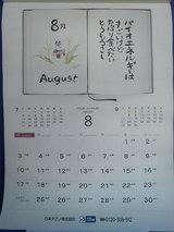 日本テクノ カレンダー 02