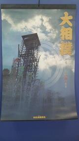 浅瀬川大相撲01