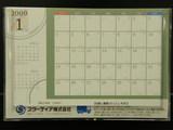 スターティ カレンダー 2009 03
