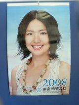 東宝さん2008