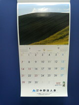 法人会カレンダー3