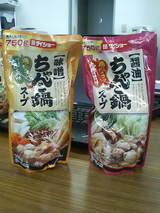 ちゃんこ鍋スープ02