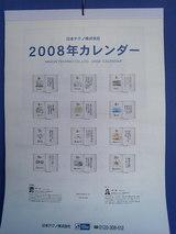 日本テクノ カレンダー 01