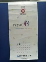 法人会カレンダー