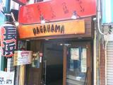 中野長浜ラーメン5