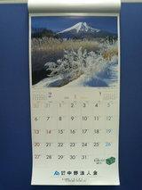 法人会カレンダー2