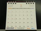ヒューマントラストグループカレンダー 2009 02