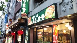 肉屋の正直な食堂