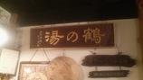 鶴の湯フロント