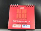ヒューマントラストグループカレンダー 2009 01