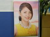 東宝さんのカレンダー 2009版