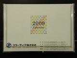 スターティ カレンダー 2009 02