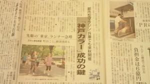神戸新聞の記事