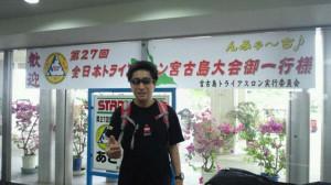 歓迎ムードいっぱいの宮古島空港