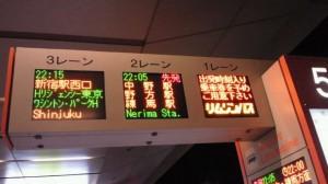 羽田から中野行きのバスに乗れてラッキー